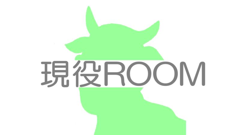 現役ROOM